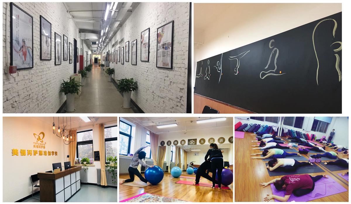 北京瑜伽学校_美俪阿萨娜全国连锁瑜伽学校_北京校区